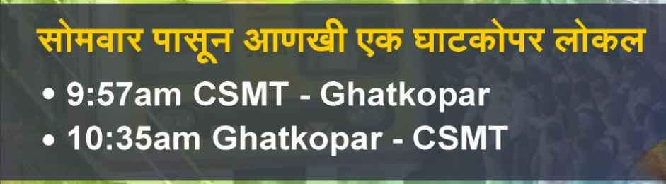 New Suburban Local Trains from Ghatkopar