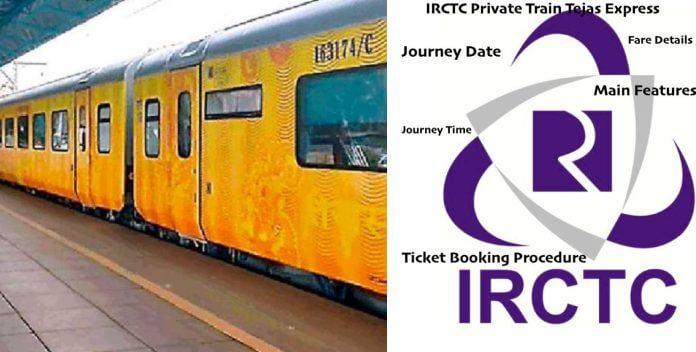 IRCTC Private Train Tejas Express