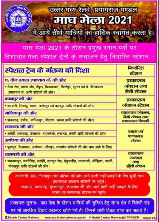 North Central Railway Maha Kumbh Mela 2021